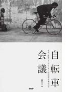 自転車会議! なぜ、各界のトップランナーは自転車を選ぶのか