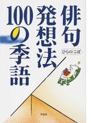 俳句発想法100の季語