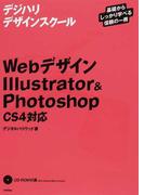 WebデザインIllustrator & Photoshop〈CS4対応〉 基礎からしっかり学べる信頼の一冊 (デジハリデザインスクールシリーズ)