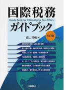国際税務ガイドブック 8訂版