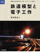 鉄道模型と電子工作 華麗な列車走行と光・サウンドで飾る (電子工作Hi‐Techシリーズ)