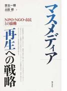 マスメディア再生への戦略 NPO・NGO・市民との協働