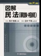図解民法〈親族・相続〉 平成21年版