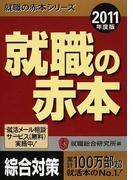 就職の赤本 綜合対策 2011年度版 (就職の赤本シリーズ)(就職の赤本シリーズ)