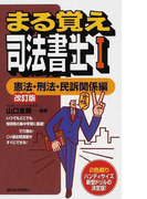 まる覚え司法書士 改訂版 1 憲法・刑法・民訴関係編 (うかるぞシリーズ)