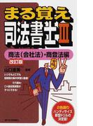 まる覚え司法書士 改訂版 3 商法(会社法)・商登法編 (うかるぞシリーズ)