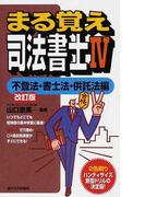 まる覚え司法書士 改訂版 4 不登法・書士法・供託法編 (うかるぞシリーズ)