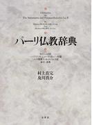 パーリ仏教辞典 仏のことば註−パラマッタ・ジョーティカー−付篇 パーリ聖典スッタ・ニパータ註 索引・辞典
