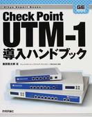 Check Point UTM−1導入ハンドブック (Gihyo Expert Books)