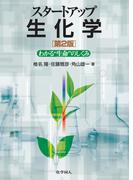 """スタートアップ生化学 わかる""""生命""""のしくみ 第2版"""