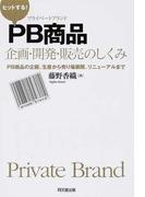 ヒットする!PB商品企画・開発・販売のしくみ PB商品の企画、生産から売り場展開、リニューアルまで (DO BOOKS)