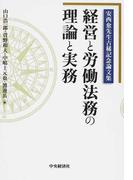 経営と労働法務の理論と実務 安西愈先生古稀記念論文集