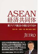 ASEAN経済共同体 東アジア統合の核となりうるか