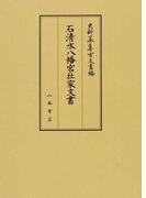 石清水八幡宮社家文書 (史料纂集 古文書編)