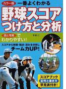 一番よくわかる野球スコアつけ方と分析 カラー版