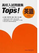 高校入試問題集トップス!英語 公立編+聞き取り編+国立・私立編
