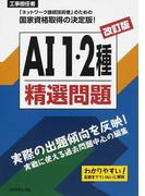 工事担任者AI1・2種精選問題 改訂版