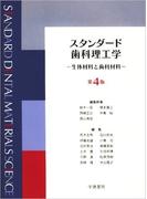 スタンダード歯科理工学 生体材料と歯科材料 第4版