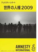 世界の人権 2009 (アムネスティ・レポート)