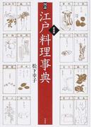 図説江戸料理事典 新装版