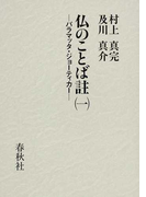 仏のことば註 パラマッタ・ジョーティカー 新装版 1