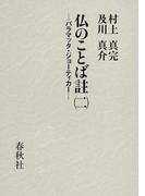 仏のことば註 パラマッタ・ジョーティカー 新装版 2