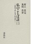 仏のことば註 パラマッタ・ジョーティカー 新装版 3