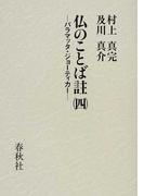 仏のことば註 パラマッタ・ジョーティカー 新装版 4