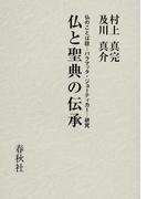 仏と聖典の伝承 仏のことば註−パラマッタ・ジョーティカー−研究 新装版