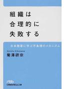 組織は合理的に失敗する 日本陸軍に学ぶ不条理のメカニズム (日経ビジネス人文庫)(日経ビジネス人文庫)