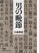 男の晩節 (日経ビジネス人文庫)(日経ビジネス人文庫)