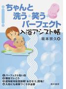 ちゃんと洗う・笑う・パーフェクト入浴アシスト帳