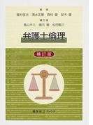 弁護士倫理 補訂版 (慈学社Jブックス)