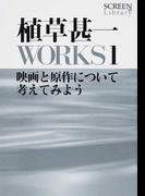 植草甚一WORKS 1 映画と原作について考えてみよう (SCREEN Library)