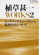 植草甚一WORKS 2 ヒッチコック、ヒューストンら監督たちについて (SCREEN Library)