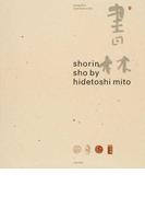 書林 美登英利作品集 mitografico work book of sho