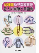 幼稚園幼児指導要録記入の実際と用語例 2009改訂新版