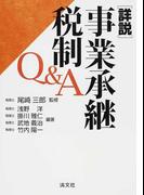 詳説/事業承継税制Q&A