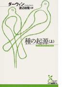 種の起源 上 (光文社古典新訳文庫)(光文社古典新訳文庫)