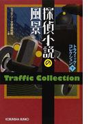 探偵小説の風景 トラフィック・コレクション 下 (光文社文庫)(光文社文庫)