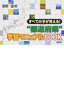 """すべての子が覚える!""""都道府県""""学習マニュアルBOOK"""