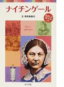 ナイチンゲール (ポプラポケット文庫 子どもの伝記)(ポプラポケット文庫)