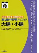 大腸・小腸 (消化器外科手術ナビガイド)