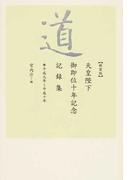 道 新装版 平成元年〜平成10年 天皇陛下御即位十年記念記録集