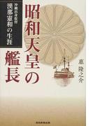 昭和天皇の艦長 沖縄出身提督漢那憲和の生涯