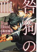 咎狗の血True Blood (あすかコミックスCL-DX)(あすかコミックスCL-DX)