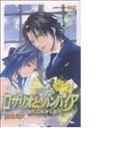 ロザリオとバンパイアseasonⅡ 5 (ジャンプ・コミックス)(ジャンプコミックス)