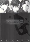 GANTZ 27 (ヤングジャンプ・コミックス)