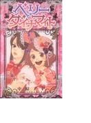 ベリーダイナマイト 1 (マーガレットコミックス)(マーガレットコミックス)
