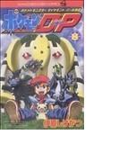 ポケモンD・P ポケットモンスターダイヤモンド・パール物語 8 (コロコロコミックス)(コロコロコミックス)